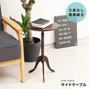 クラシック調サイドテーブル/丸テーブル 【円形/直径30cm】 ダークブラウン(茶) 軽量 赤外線マウス使用可
