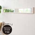 軽量ウォールミラーSTICK(150) 幅14×高さ150cm  飛散防止加工/壁掛け用ひも付/全身/木目/スリム/NK-214 ホワイト(白)