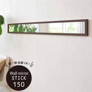 軽量ウォールミラーSTICK(150) 幅14×高さ150cm  飛散防止加工/壁掛け用ひも付/全身/木目/スリム/NK-214 ブラウン(茶)