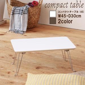 コンパクトテーブル(折りたたみテーブル/ローテーブル) 幅45cm 【ホワイト】 軽量 鏡面天板 【完成品】