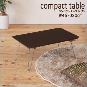 コンパクトテーブル(折りたたみテーブル/ローテーブル) 幅45cm 【ダークブラウン】 軽量 鏡面天板 【完成品】