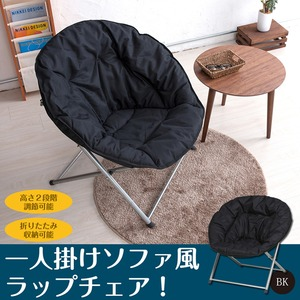 ラップチェア(ブラック/黒)【3個セット】 イス/椅子/折り畳み/背もたれ付/高さ調節/フォールディングチェア/スリム/アウトドア/キャンプ/1人用/布/カジュアル/業務用/NK-022