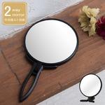 手鏡 BALLOON(ブラック/黒)  ミラー/鏡/卓上ミラー/2WAY/3倍鏡/ミニサイズ/メイク/スリム/飛散防止加工/角度調整可能/完成品/NK-295
