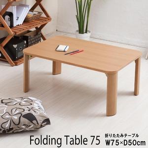 折りたたみテーブル(75×50cm)  幅75cm/机/デスク/ローテーブル/リビングテーブル/折れ脚/折りたたみ/木製/木目/ナチュラル/スリム/シンプル/北欧風/完成品/NK-075