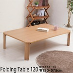 折りたたみテーブル(120×75cm)  幅120cm/机/デスク/ローテーブル/リビングテーブル/折れ脚/折りたたみ/木製/木目/ナチュラル/幅広/シンプル/北欧風/完成品/NK-0127