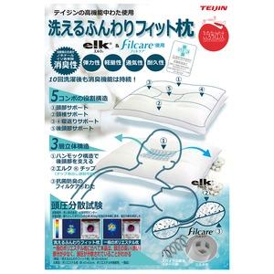 TEIJIN(テイジン) 洗えるふんわりフィット枕