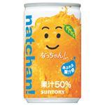 サントリー なっちゃん オレンジ 160ml缶 箱売 1箱(160ml×30本)