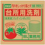 カネヨ 中性洗剤 バッグインボックス 18L