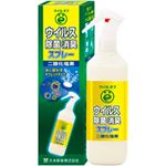 ウイルオフウィルス 除菌・消臭スプレー 1本(容量500ml)+1錠