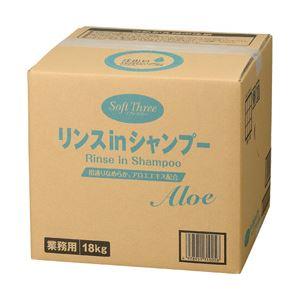 ミツエイ ソフトスリーアロエ リンスインシャンプー 1箱(18kg)