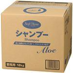 ミツエイ ソフトスリーアロエ シャンプー 1箱(18kg)