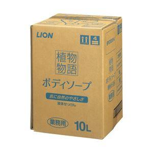 LION 植物物語 ボディソープ せっけんの香り 1箱(10L)