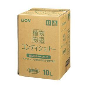 LION 植物物語 コンディショナー リーフ&フローラルハーブの香り 1箱(10L)