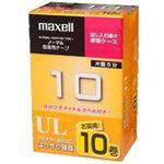日立マクセル カセットテープ UL-10 10P 1パック(10巻) UL10 10P