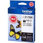 ブラザー インクカートリッジ ブラック 型番:LC217BK 1個 LC217BK