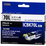 汎用 EPSON ICBK70L CINK-EBK70L