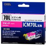 汎用 EPSON ICM70L CINK-E70ML