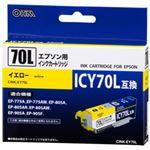 汎用 EPSON ICY70L CINK-E70YL