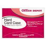 オフィス・デポ オリジナル ハードカードケース(A4) 1パック/10枚 1箱(10パック) OD-39685-ハコ