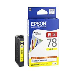 エプソン対応 インクカートリッジ イエロー ICY78 純正品 1個 ICY78