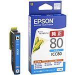 エプソン対応 インクカートリッジ シアン ICC80 純正品 1個 ICC80