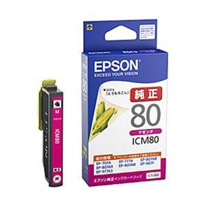 エプソン対応 インクカートリッジ マゼンタ ICM80 純正品 1個 ICM80