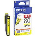 エプソン対応 インクカートリッジ イエロー ICY80 純正品 1個 ICY80