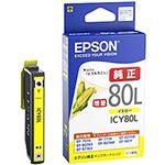 エプソン対応 インクカートリッジ イエロー 増量 ICY80L 純正品 1個 ICY80L