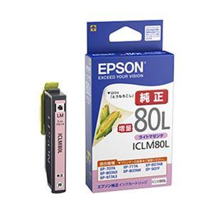エプソン対応 インクカートリッジ ライトマゼンタ 増量 ICLM80L 純正品 1個 ICLM80L