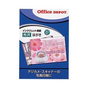 (業務用セット) インクジェット用紙 光沢紙 はがき 1冊(30枚) 【×10セット】