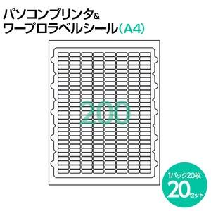 (業務用セット) ラベルシール[プリンタ兼用](A4) 汎用 200面(1片:縦8.0×横20.0mm) 1パック(10枚)  【×20セット】