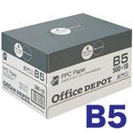 オフィスデポ オリジナル ファインホワイト(高白色コピー用紙) B5 1箱(500枚×10冊)