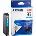 EPSON 純正インクカートリッジ シアン ICC83 1個
