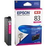 EPSON 純正インクカートリッジ マゼンタ ICM83 1個