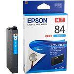 EPSON 純正インクカートリッジ 大容量シアン ICC84 1個