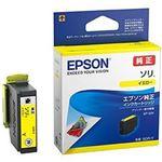 EPSON 純正インクカートリッジ ソリ イエロー SOR-Y 1個
