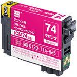 EPSON エコリカ リサイクルインクカートリッジ マゼンタ ECI-E74M(対応純正型番:ICM74) 1個