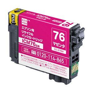 EPSON エコリカ リサイクルインクカートリッジ マゼンタ ECI-E76M(対応純正型番:ICM76) 1個