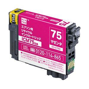 EPSON エコリカ リサイクルインクカートリッジ マゼンタ ECI-E75M(対応純正型番:ICM75) 1個