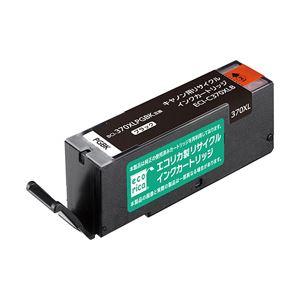 キヤノン エコリカ リサイクルインクカートリッジ ブラック ECI-C370XLB(対応純正型番:BCI-370XLPGBK) 1個