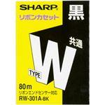 シャープ ワープロインクリボン タイプW 共通 ブラック 型番:RW301ABK 単位:1個