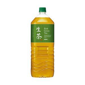 キリン 生茶2L PET 1箱(6本)