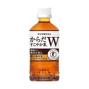 コカ・コーラ からだすこやか茶W350ml 1箱(350ml×24本)
