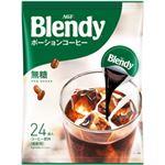 AGF ブレンディ ポーションコーヒー 無糖 18g×24個