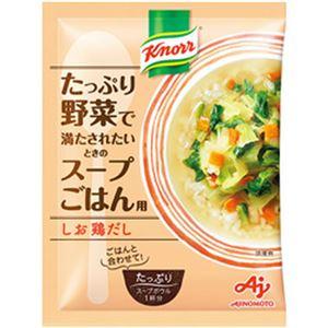 (まとめ)味の素 クノール たっぷり野菜で満たされたいときのスープごはん用 しお鶏だし 1パック(23.2g)【×10セット】