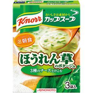 (まとめ)味の素 クノール カップスープ 3種のチーズとけこむ ほうれん草のポタージュ 1箱(14.5gx3袋入)【×10セット】