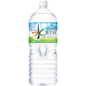 (まとめ)アサヒ飲料  おいしい水 富士山 2L 12本 1箱(2L×12本)【×3セット】