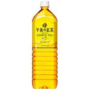 (まとめ)キリンビバレッジ 午後の紅茶 レモン 1.5L 1箱(8本)【×3セット】