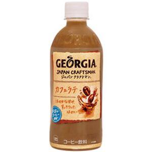(まとめ)コカ・コーラ ジョージア ジャパンクラフトマン カフェラテ 500ml PET 1箱(24本)【×2セット】