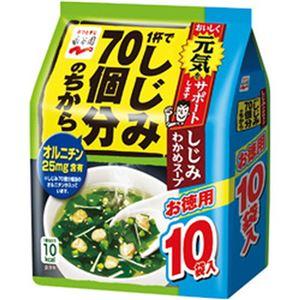 (まとめ)永谷園  1杯でしじみ70個分のちからしじみわかめスープ10袋入 1パック(10袋)【×10セット】